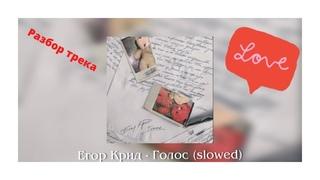 Егор Крид - Голос(Разбор трека)#ЕгорКрид#EgorCreed