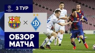 Барселона - Динамо Киев -  2:1. Обзор матча