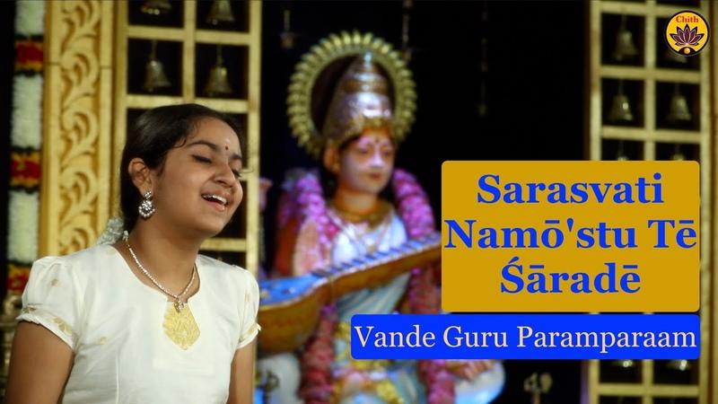 Sarasvati Namō'stu Tē Śāradē Vande Guru Paramparaam Paavani Cotah Kuldeep M Pai