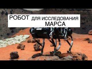 Шагающий робот для исследования Марса от Европейского космического агентства: новости космоса