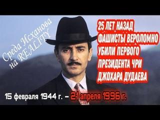 Президент Джохар Дудаев - 25 лет со дня вероломного убийства. Среда Исханова-25 (live )