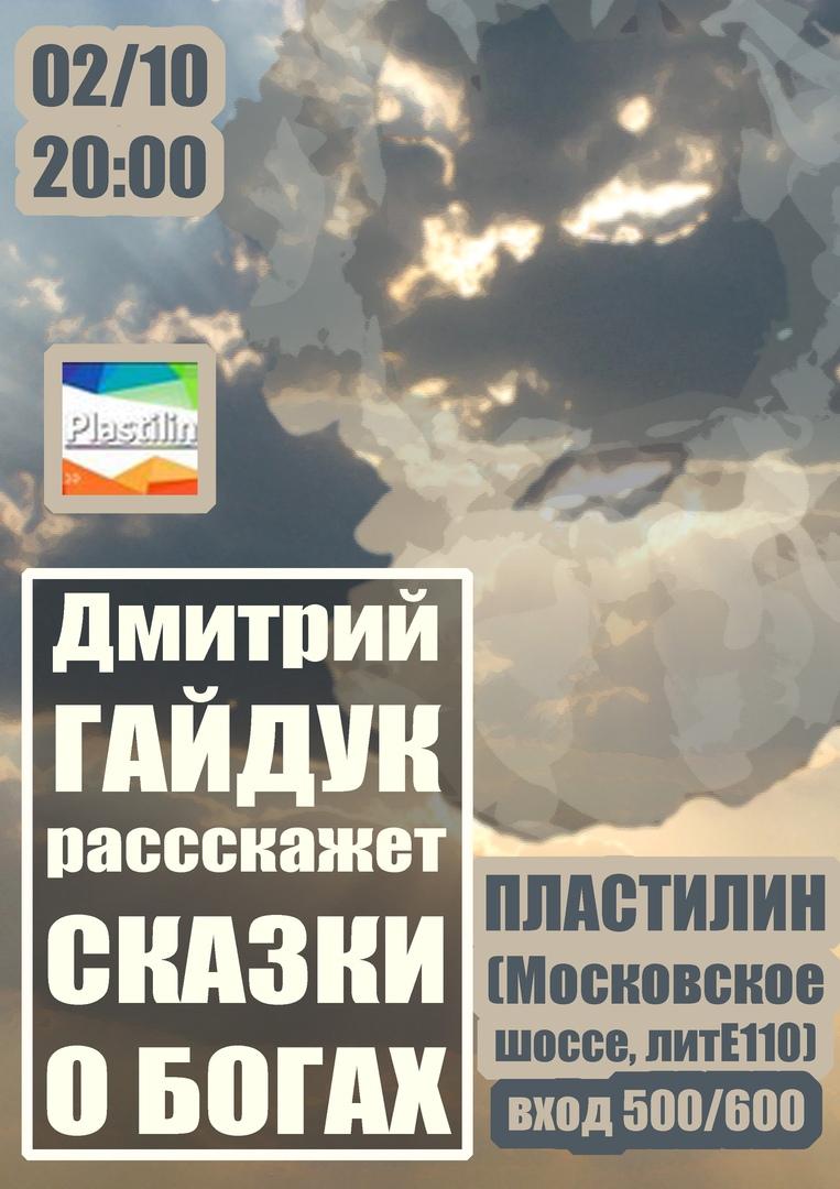 Афиша Самара Гайдук / Самара: СКАЗКИ О БОГАХ