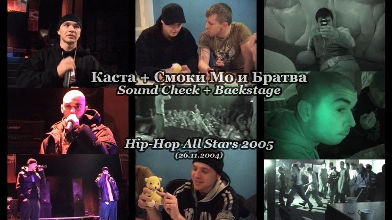 Каста Смоки Мо и Братва Sound Check Backstage Hip Hop All Stars 2005 26 11 2004
