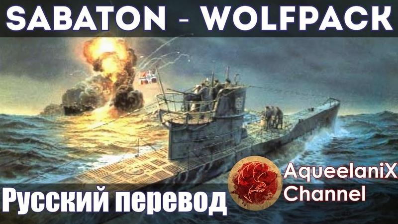Sabaton Wolfpack Русский перевод Субтитры