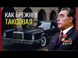 Как Брежнев таксовал на подаренном ему Линкольне | История из жизни | Не юмор