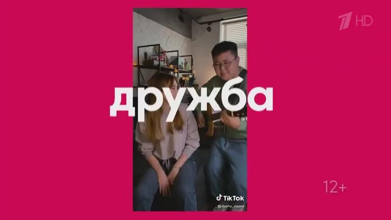 Музыка из рекламы Тик Ток Либе Аморе 2020