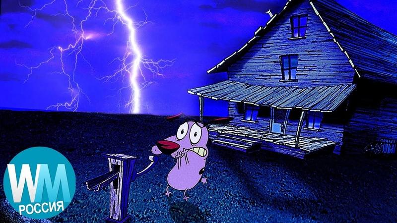 10 Самых Страшных Эпизодов Кураж Трусливый Пёс