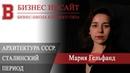 БИЗНЕС ИНСАЙТ Мария Гельфанд. Архитектура СССР. Сталинский период