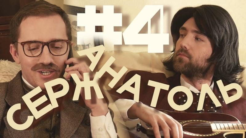 СЕРЖ И АНАТОЛЬ 4 / Как кричать / MATRANG - Алло, мама