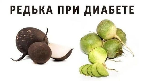 ЧЕРНАЯ РЕДЬКА ЛЕЧИТ ДИАБЕТ И ОТЕКИ: