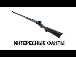 Hunt: Showdown   Интересная информация о винтовке Sparks