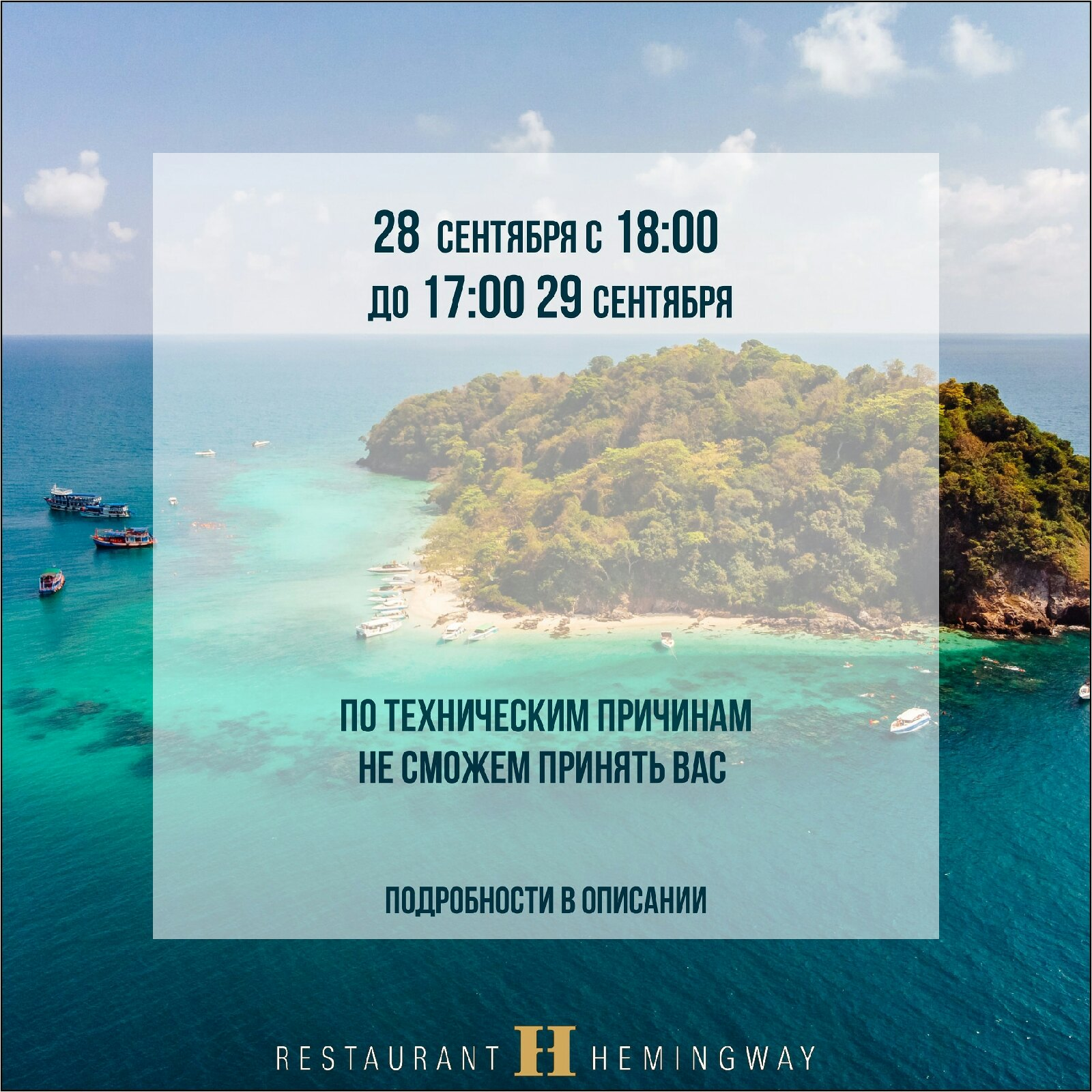Ресторан «Hemingway» - Вконтакте