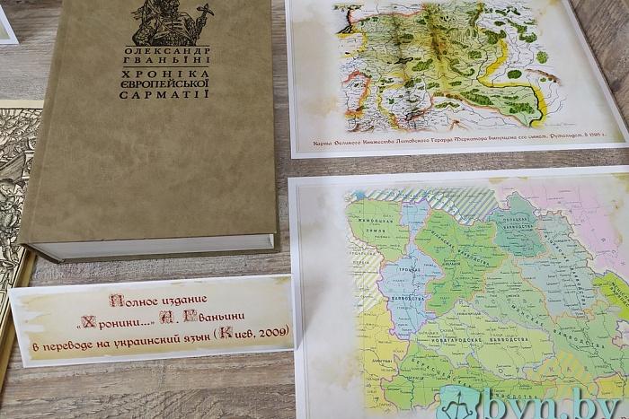 Оригинал знаменитых «Хроник европейской Сарматии» выставили в Бресте
