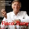 Мастер-классы Dani Flaco 5.02 - 10.02