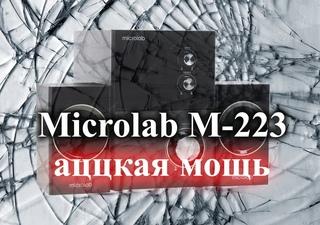 Полу-ремонт, полу-обзор Microlab M-223. Очередной шедевр