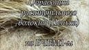 КОНОПЛЯ ПЕНЬКА обработка растительного волокна