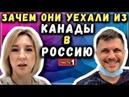Зачем они вернулись в РОССИЮ после 12 лет в КАНАДЕ – Переезд Работа Медицина - сФилином Часть1