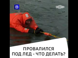 Мастер-класс по спасению провалившихся под лед показали спасатели в Иркутске