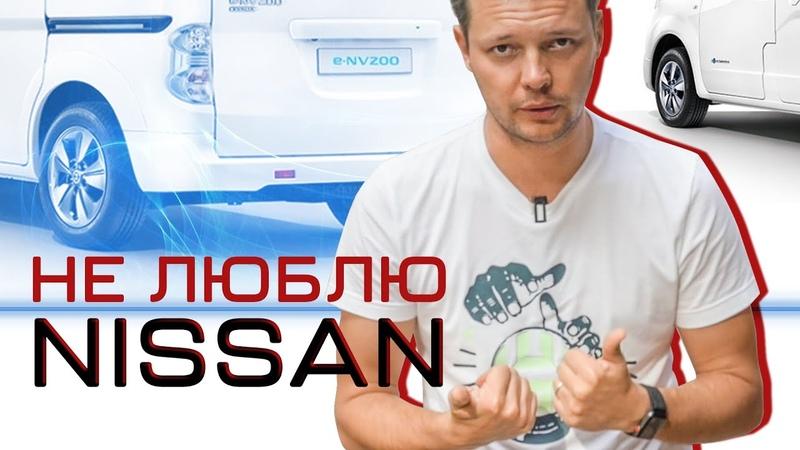 NISSAN E NV200 Как практичный ЭЛЕКТРОКАР стал нелюбовью на всю жизнь URBAN ELECTRIC