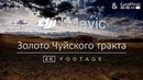 Золото Чуйского тракта 4K