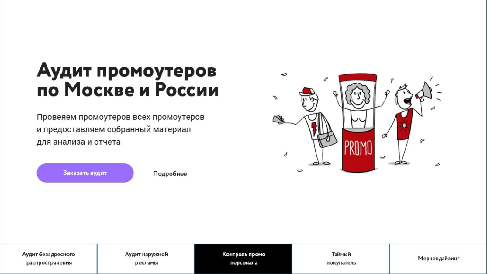 Дизайн сайта для рекламного агенства 6