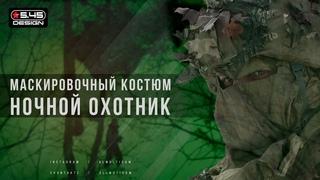 """""""НОЧНОЙ ОХОТНИК""""   ★ Design®"""