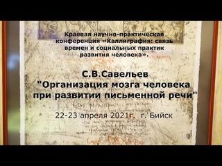 С.В. Савельев – Организация мозга человека при развитии письменной речи