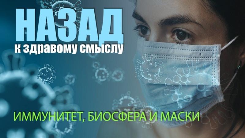 Назад к здравому смыслу Часть 1 иммунитет биосфера и маски