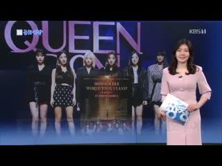 200130 (G)I-DLE @ KBS News