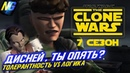 Что изменил Дисней в 5 серии 7 сезона Войн клонов