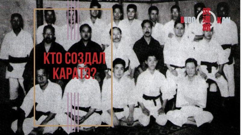 Как Гитин Фунакоши украл каратэ у Тёки Мотобу и дал доделать своему сыну Йошитаке Фунакоши