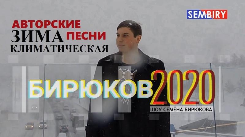 Климатическая зима Музыкальное шоу Семёна Бирюкова Бирюков2020 Выпуск от 24 01 2020
