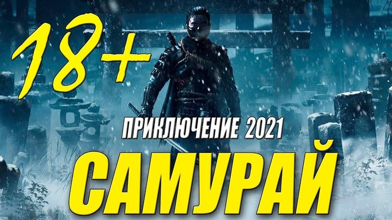 Крутое Приключение 2021 ** САМУРАЙ @ Приключение 2021 новинки HD 1080P