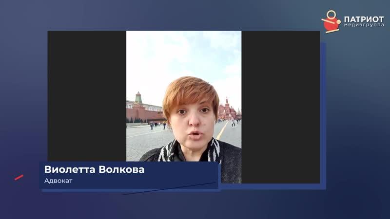 Виолетта Волкова Почему в России нет смертной казни для убийц и педофилов