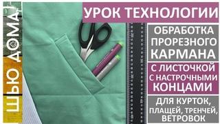 Прорезной карман с листочкой с настрочными концами для курток, плащей, тренчей, ветровок. #шьюдома