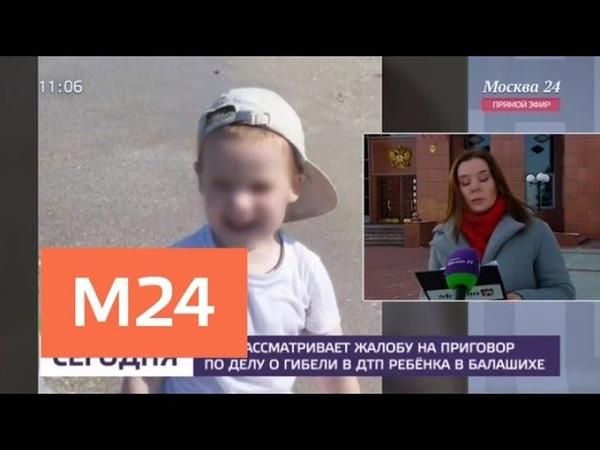 Адвокат Ольги Алисовой подала апелляцию на приговор суда Москва 24