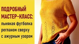 Мастер-класс: льняная футболка (пуловер) спицами. Реглан сверху с ростком