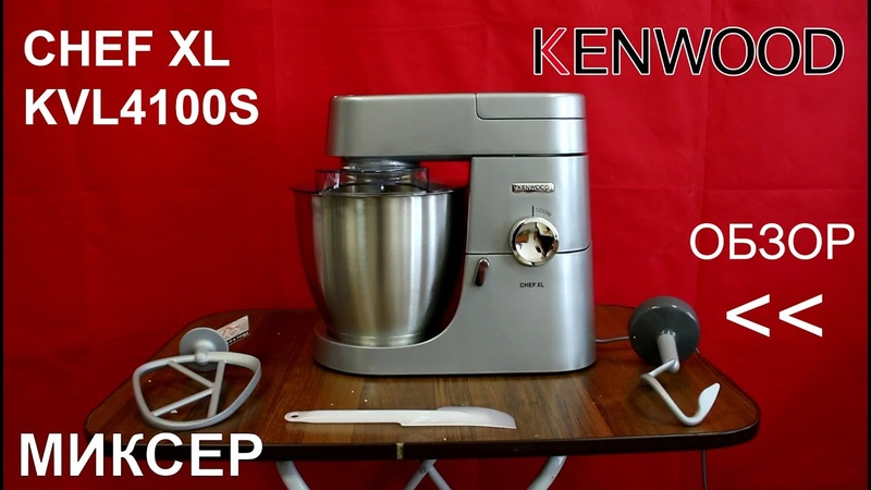 Миксер Kenwood Chef XL KVL4100S - ПОЛНЫЙ ОБЗОР