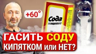 Нужно ли гасить СОДУ кипятком? Что происходит с содой при нагреве выше 60°C? Научное обоснование!