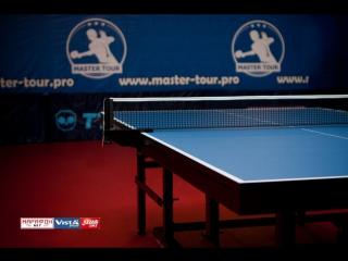 1 день  312-й и 313-й турнир по настольному теннису серии Мастер-Тур среди женщин