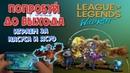 League Of Legends Wild Rift скачать эмулятор Ясуо и Насуса League of Legends apk Yasuo Nasus