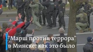 """Выстрелы, взрывы и задержания: как прошел """"Марш против террора"""" в Минске 1 ноября"""