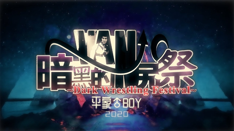 【Collaboration】Dark Wrestling Festival 2020 - 平家♂BOY