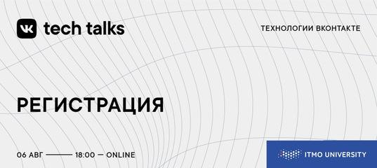 VK Tech Talks | ITMO, 6 августа