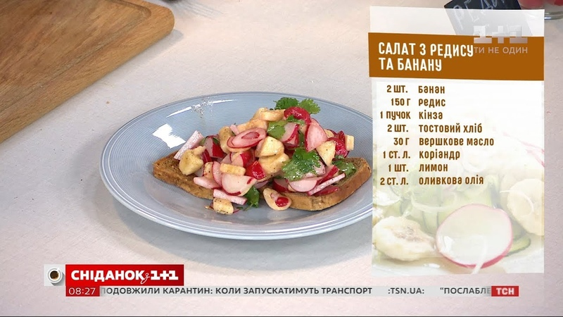 Євген Клопотенко приготував салат з редису та банана в студії Сніданку