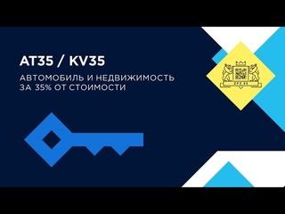 AT35 и KV35. Купи автомобиль и недвижимость за 35% от стоимости без кредитов и ипотеки через Finiko.