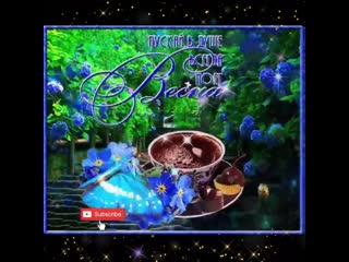 Доброго Весеннего Вечера! Красивая музыкальная открытка -  C добрым  ( 720 X 720 ).mp4