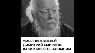 Умер протоиерей Димитрий Смирнов. Каким мы его запомним