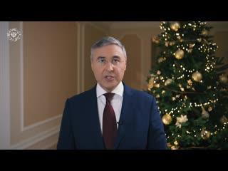 Поздравление Министра высшего образования и науки Валерия Фалькова с Новым годом