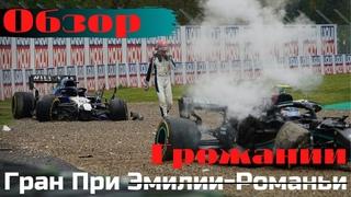 Обзор Гран При Эмилии-Романьи (ГРОЖАНИИ)